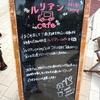 ルリアンカフェ 堺市南大阪エリア 移動カフェ コーヒー ドリンク