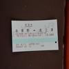 福井まで行きたいのですが乗車券は何処まで買えますか?〜前編〜