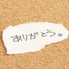 「やりすぎ」の感謝で幸せを引き寄せる ‐ 「感謝」で思考は現実になる