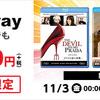 【11/5 23:59まで】3連休限定・20世紀FOX映画のBlu-rayが1枚540円! ポイントサイト+キャンペーン利用で1枚390円に!
