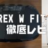 【振動×EMS】MYTREX W FIT PRO徹底レビュー|お家でエクササイズ