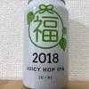 長野 ヤッホーブルーイング 2018 JUICY HOP IPA