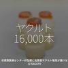 961食目「ヤクルト 16,000本」佐賀県医療センター好生館に佐賀県ヤクルト販売が届ける @ SAGATV