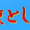 突然ですが、ブログタイトル変えました!「ほのぼのランニングライフ」→「凛として走る」