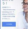 【朗報】はてなブログ無料版でGoogle AdSense審査に合格!その方法とは!?
