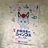 『手塚治虫のニャンコ展』@手塚治虫記念館