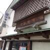 旧松山町「藤谷菓子舗」さんのお饅頭。
