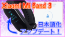 【Xiaomi Mi Band 3 日本語化手順】ファームウェアとフォントのアップデート方法!曜日や天気も日本語表示OK!