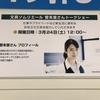 文具ソムリエール 菅未里さんのトークショーに行ってきました。