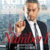 【新刊案内】出る本、出た本、気になる新刊!新潮新書「倉本聰の言葉」、雑誌「Number」は1000号!!!(2020.3/4週)
