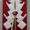 平癒を願っての折方【折り紙です】