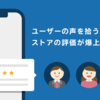 ユーザーの声を拾うことで、アプリストアの評価が爆上がりした話