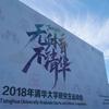 清華大学の運動会!