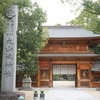 大山祇神社(愛媛県今治市、伊予国一宮)の紹介と御朱印