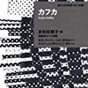 集英社文庫ポケットマスターピース『カフカ』