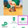 LinePayの1,000円バラマキと、LINEスタバカードの500円で1000円チャージできるやつがお得