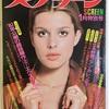 好きな映画雑誌はありますか?