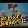 #12:配信動画まとめ