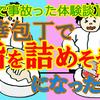 【料理で事故った体験談】中華包丁で指を詰めそうになった話!