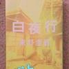 東野圭吾さんの「白夜行」読了。