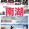 琵琶湖オカッパリ バス釣りポイントを解説「琵琶湖岸釣りMAP 南湖」発売!