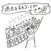 キンコン西野さんのブログを絵本にしてみた!
