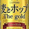 「麦とホップ The gold」さん、本日からリニューアル販売☆