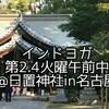 名古屋市中区の日置神社で瞑想もやるインド式ヨガが毎月第2・4火曜日の午前中に日本人男性インストラクターから体験できるよって話