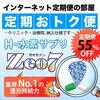 【口コミ109件】ゼオセブン(Zeo7) H-水素サプリ定期購入 ゼオライト水素還元サプリ genki21研究所