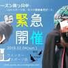 2月4日(日)【緊急】ゆきあそび開催決定!