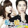 私に嘘をついてみてって韓国ドラマが面白かった!