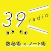 【39 radio アフタートーク】スキ・キライを数字で解くと/偶数編