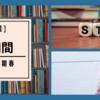 慶應通信|選考期間/合否が届くまで【2020年/74期 春】