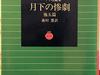 トーマス・ハーディ 著『見知らぬ三人の男』の翻訳について