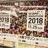 11月。大阪の街が大阪マラソンに向けて動きだす。