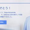 はてなブログの無料版だけど、Google AdSenseの広告が貼れた