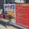 東京名物 油そば 麺屋かとむら伊那店10/7グランドオープン