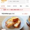 【ポイ活】【楽天レシピ】1ヶ月やってみた!①
