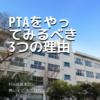 PTAをやってみるべき3つの理由。PTAは基本的に怖いところではないよ☆