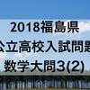 【数学過去問を解き方と考え方とともに解説】2018福島県公立高校入試問題~大問3(2)「場合の数、確率」~絶対に正解しなきゃダメな問題!