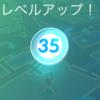 【ポケモンGO】トレーナーレベル35