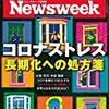 Newsweek (ニューズウィーク日本版) 2020年08月25日号 コロナストレス 長期化への処方箋
