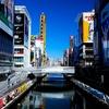 THE  EXCITING KANSAI|関西観光本部