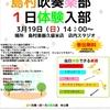 島村吹奏楽部1日体験入部まで残り4日!!
