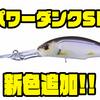 【O.S.P】冬のバス釣りで活躍してくれるオススメシャッドプラグ「パワーダンクSP」にNEWカラー追加!
