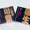 人生初の落語CD