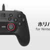 【ゲーミングプロコン】ホリパッド FPS for Nintendo Switch/PC