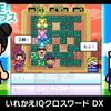 手軽に楽しむ変形クロスワードパズル!『G-MODEアーカイブス31 いれかえIQクロスワード DX』レビュー!【Switch】