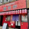 福來軒(中区)麻玉丼
