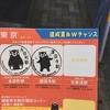 東京メトロ×熊本電鉄のスタンプラリーに参加しながら、無理矢理本屋巡りもしてきた。